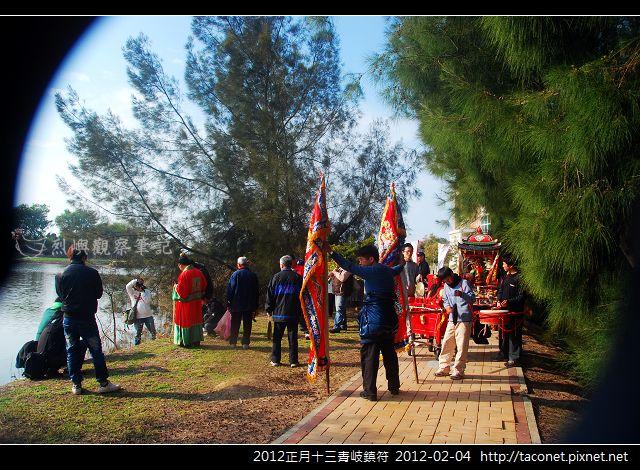 2012正月十三青岐鎮符_30.jpg