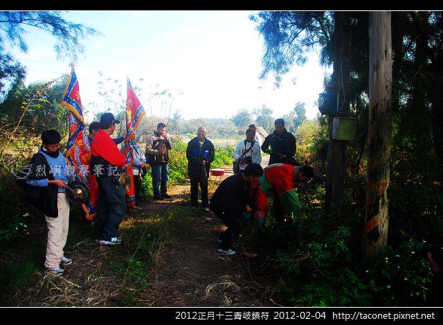 2012正月十三青岐鎮符_31.jpg