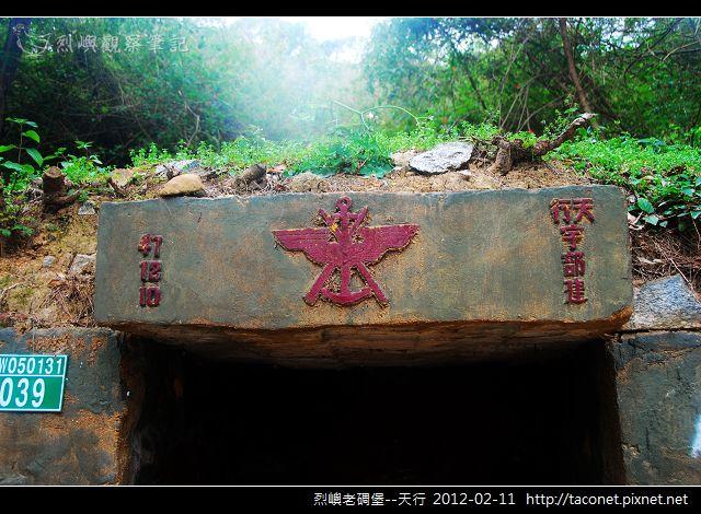 烈嶼老碉堡-天行_01.jpg