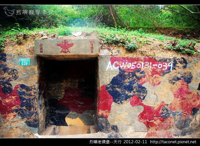 烈嶼老碉堡-天行_02.jpg