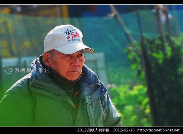 2012 烈嶼人物群像 _28