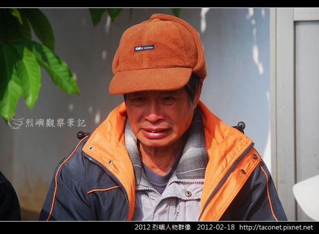 2012 烈嶼人物群像 _30