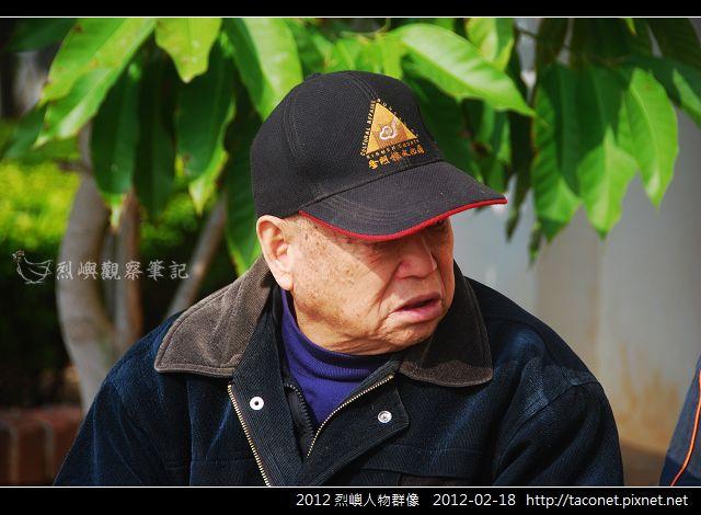 2012 烈嶼人物群像 _29