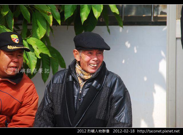 2012 烈嶼人物群像 _36