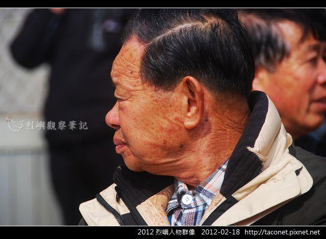 2012 烈嶼人物群像 _38