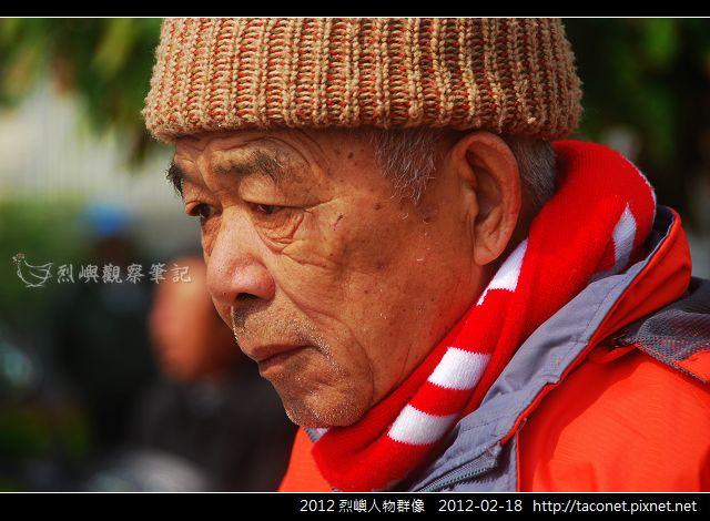 2012 烈嶼人物群像 _40