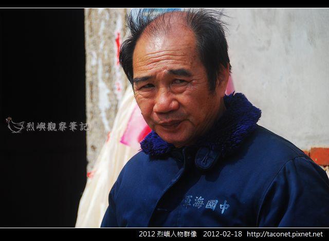 2012 烈嶼人物群像 _42