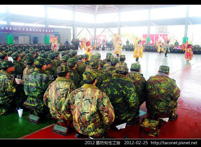 2012國防知性之旅_01
