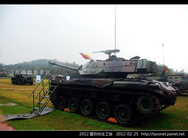 2012國防知性之旅_03