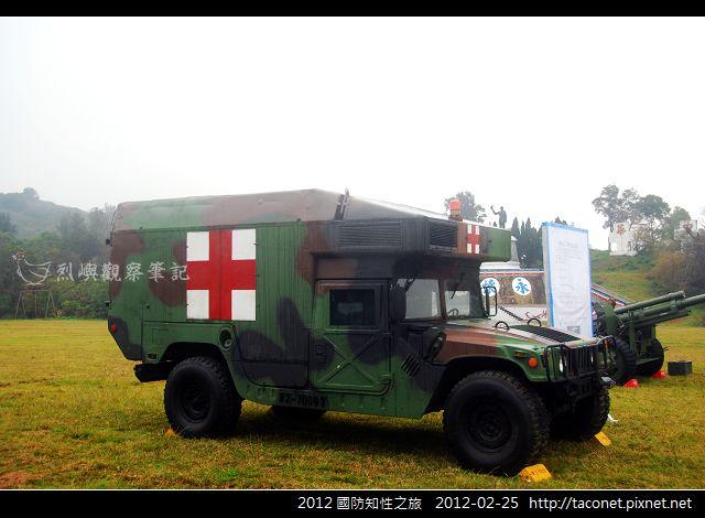 2012國防知性之旅_05
