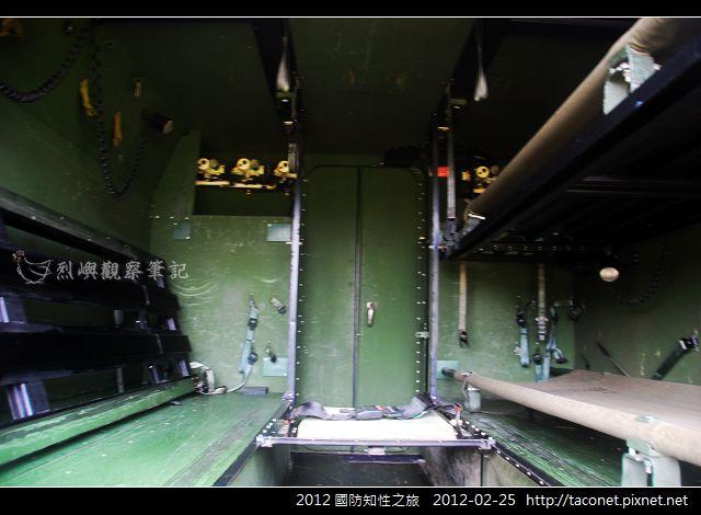2012國防知性之旅_06