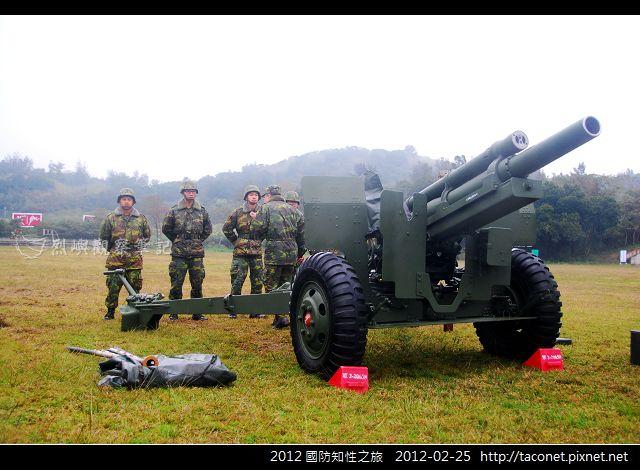 2012國防知性之旅_07