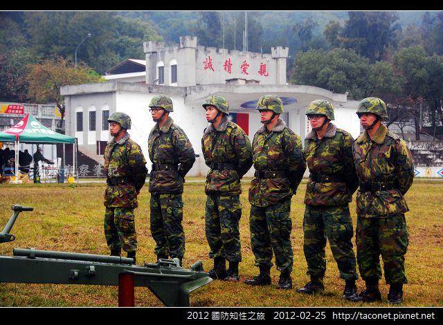 2012國防知性之旅_08