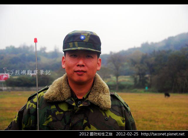 2012國防知性之旅_10