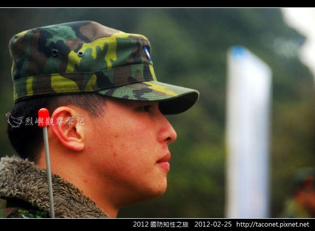 2012國防知性之旅_12