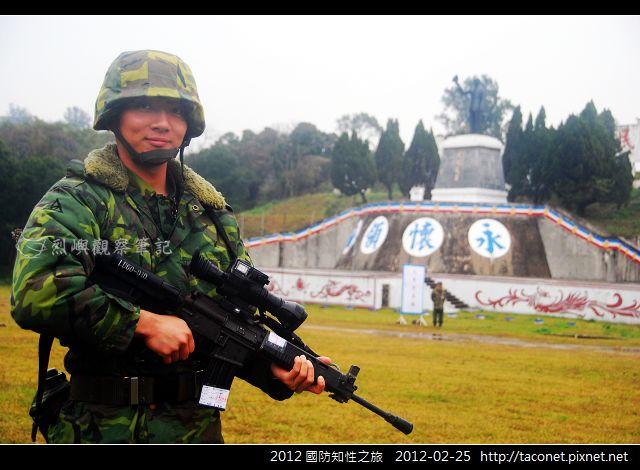 2012國防知性之旅_15