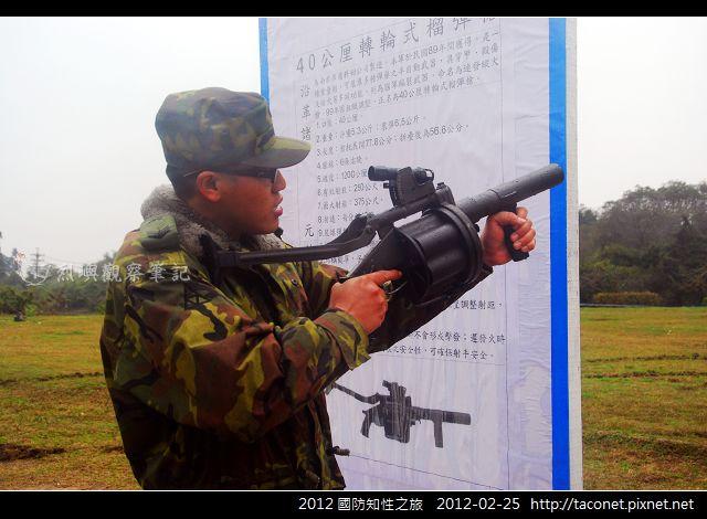 2012國防知性之旅_17