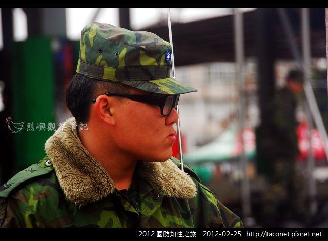 2012國防知性之旅_20