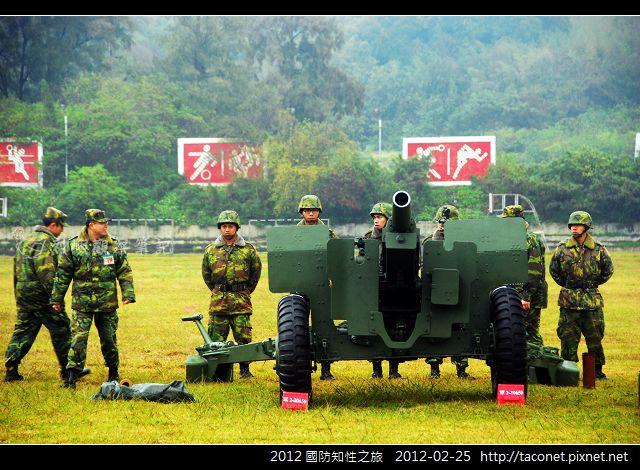 2012國防知性之旅_21