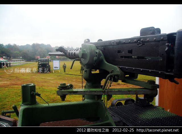 2012國防知性之旅_24