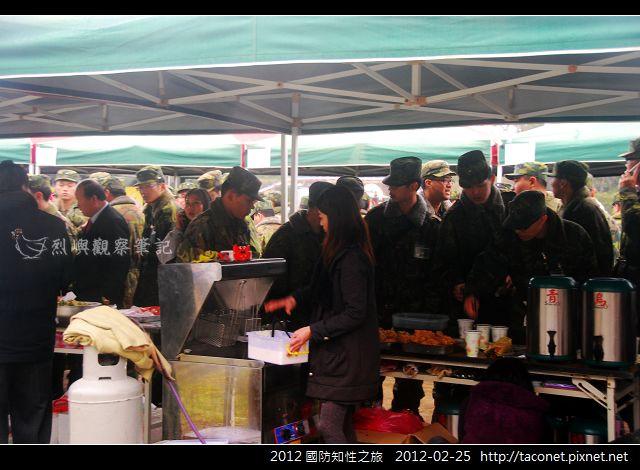 2012國防知性之旅_27