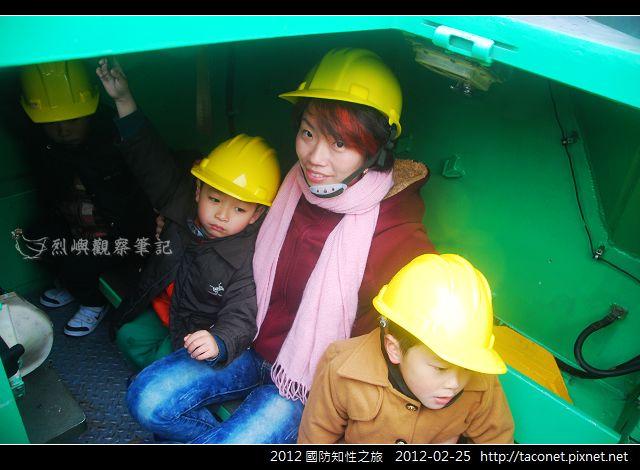 2012國防知性之旅_28
