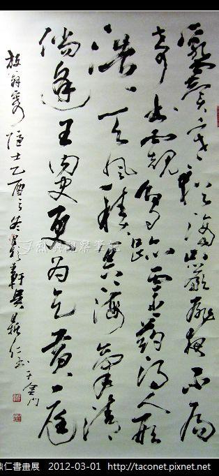 吳鼎仁書畫展_31