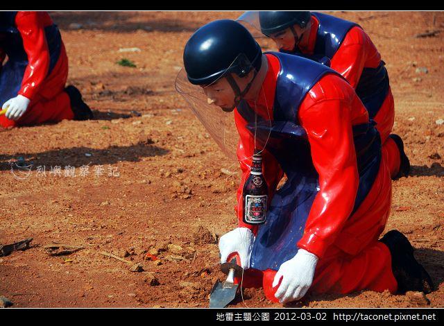 地雷主題公園_04