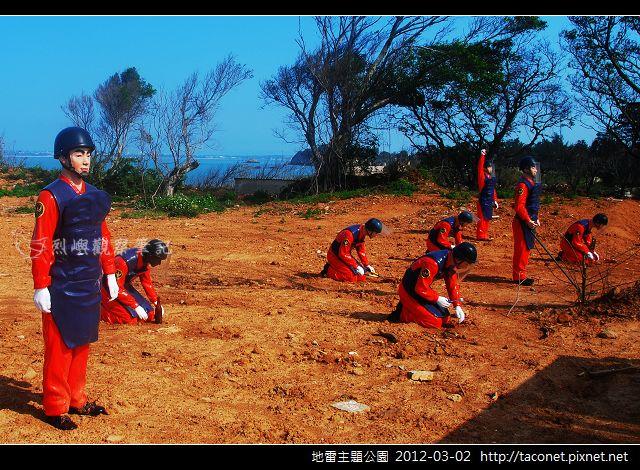 地雷主題公園_06