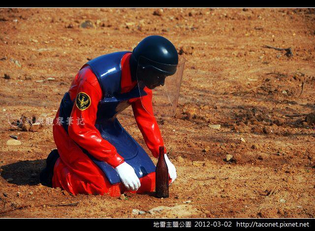 地雷主題公園_07