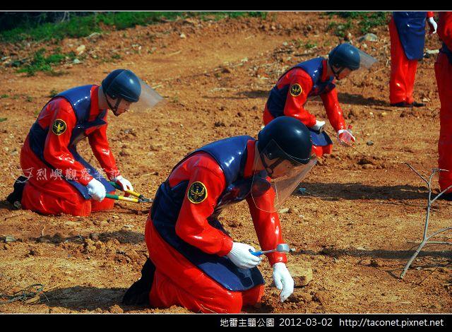 地雷主題公園_08