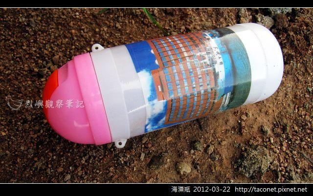 海漂瓶_01