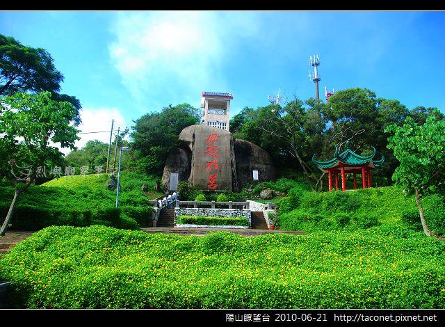 陽山瞭望台