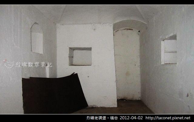 烈嶼老碉堡。精忠_06