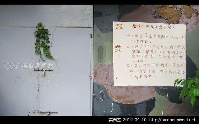禁閉室_09