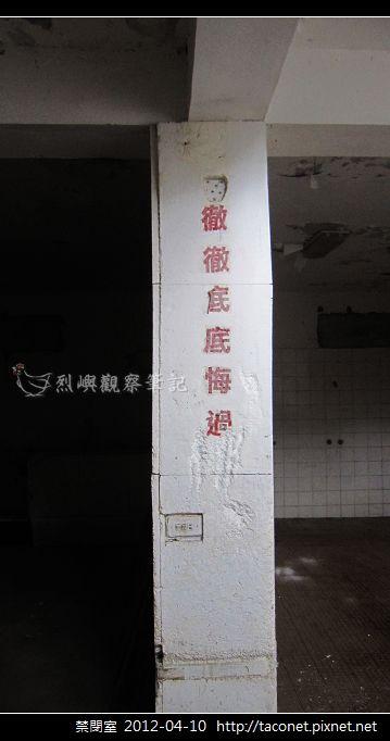 禁閉室_23