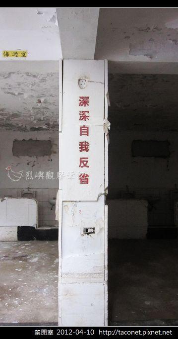 禁閉室_24