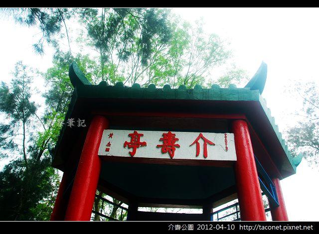 介壽公園_02