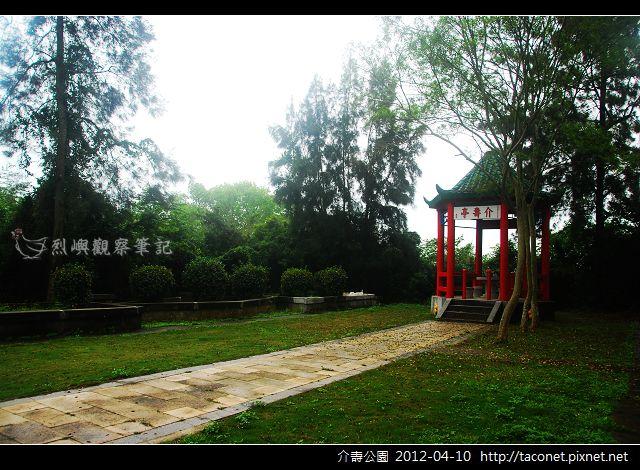 介壽公園_05