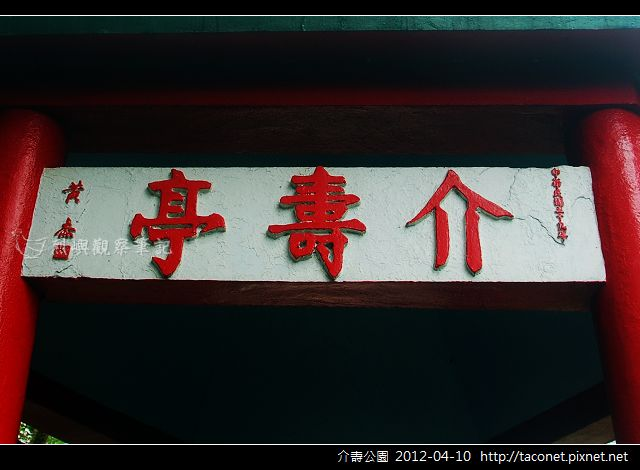 介壽公園_08