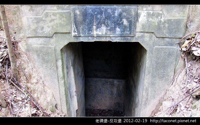 老碉堡-反攻堡_01