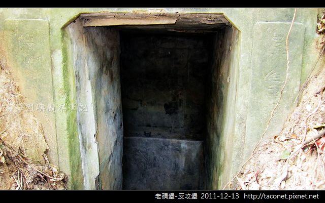 老碉堡-反攻堡_08