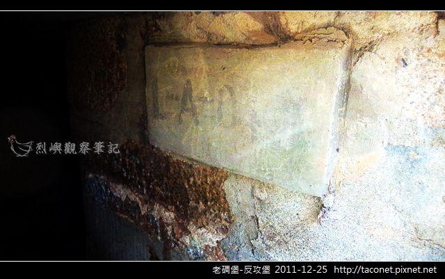 老碉堡-反攻堡_12