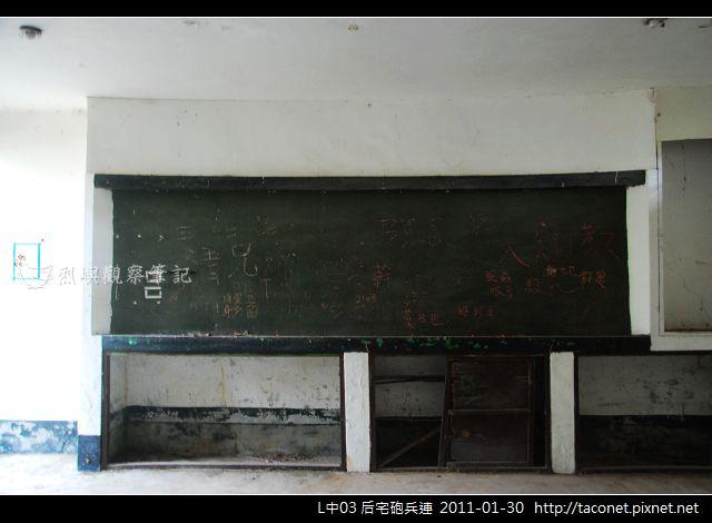 L中03 后宅砲兵連_13