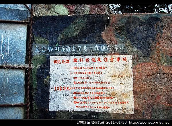 L中03 后宅砲兵連_29