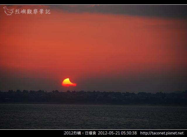 2012烈嶼。日環食 _01