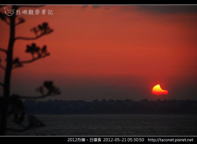 2012烈嶼。日環食 _02