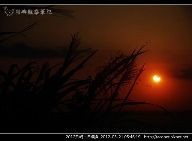 2012烈嶼。日環食 _06