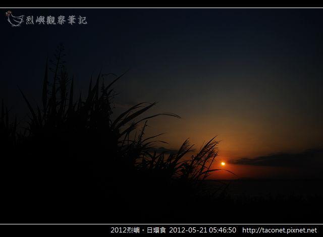 2012烈嶼。日環食 _07