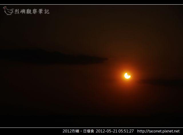 2012烈嶼。日環食 _08